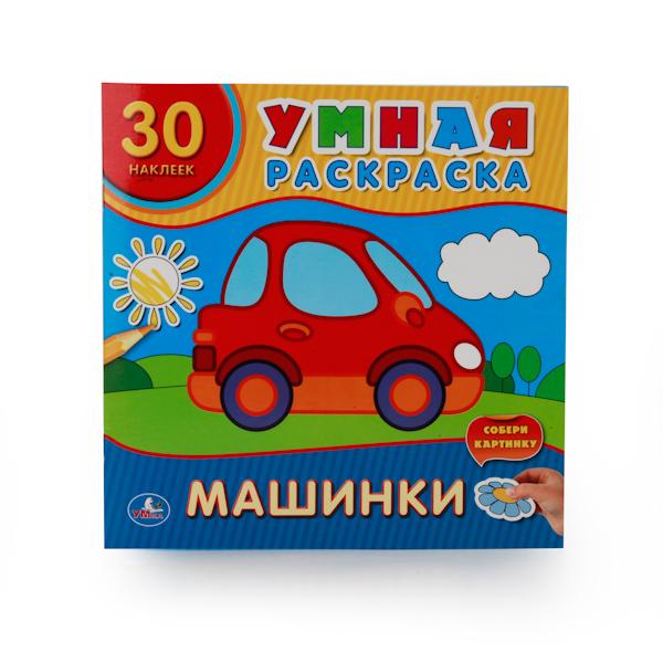 Купить Умная раскраска с наклейками - Машинки, Умка