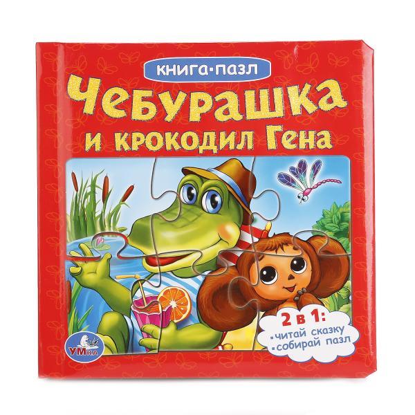 Книга с пазлами на страницах - Чебурашка и Крокодил Гена sim) фото