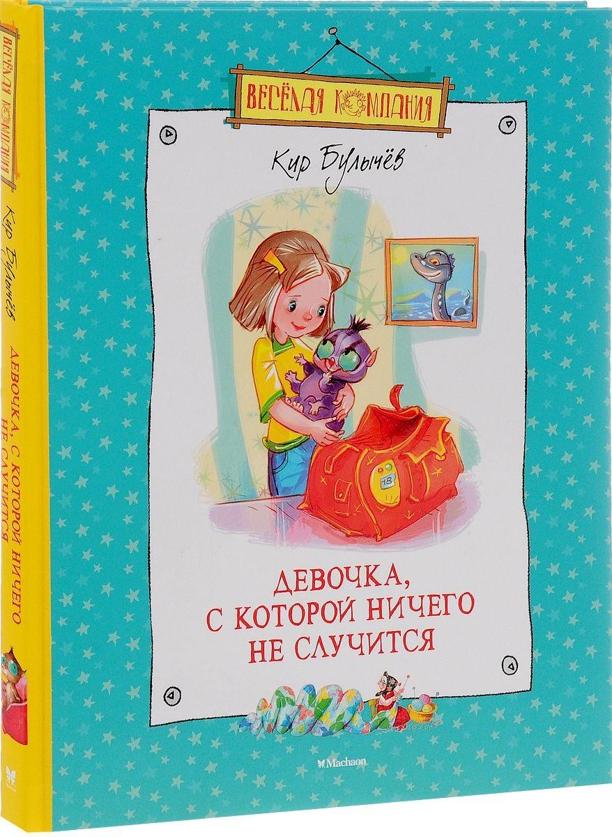 Купить Книга Кир Булычев: Девочка, с которой ничего не случится, Махаон