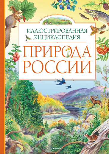 Иллюстрированная энциклопедия Природа России - Энциклопедии , артикул: 140973