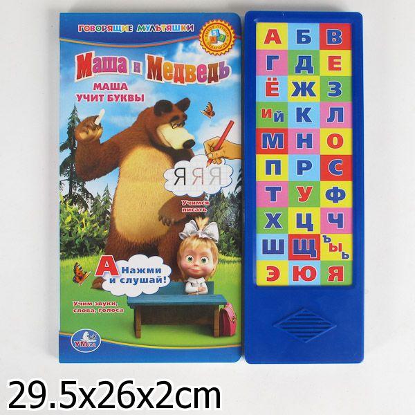 Азбука со звуковыми кнопками «Маша и медведь»Говорящие азбуки<br>Азбука со звуковыми кнопками «Маша и медведь»<br>