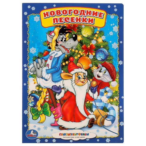 Книга А5 на картоне Новогодние песенки фото