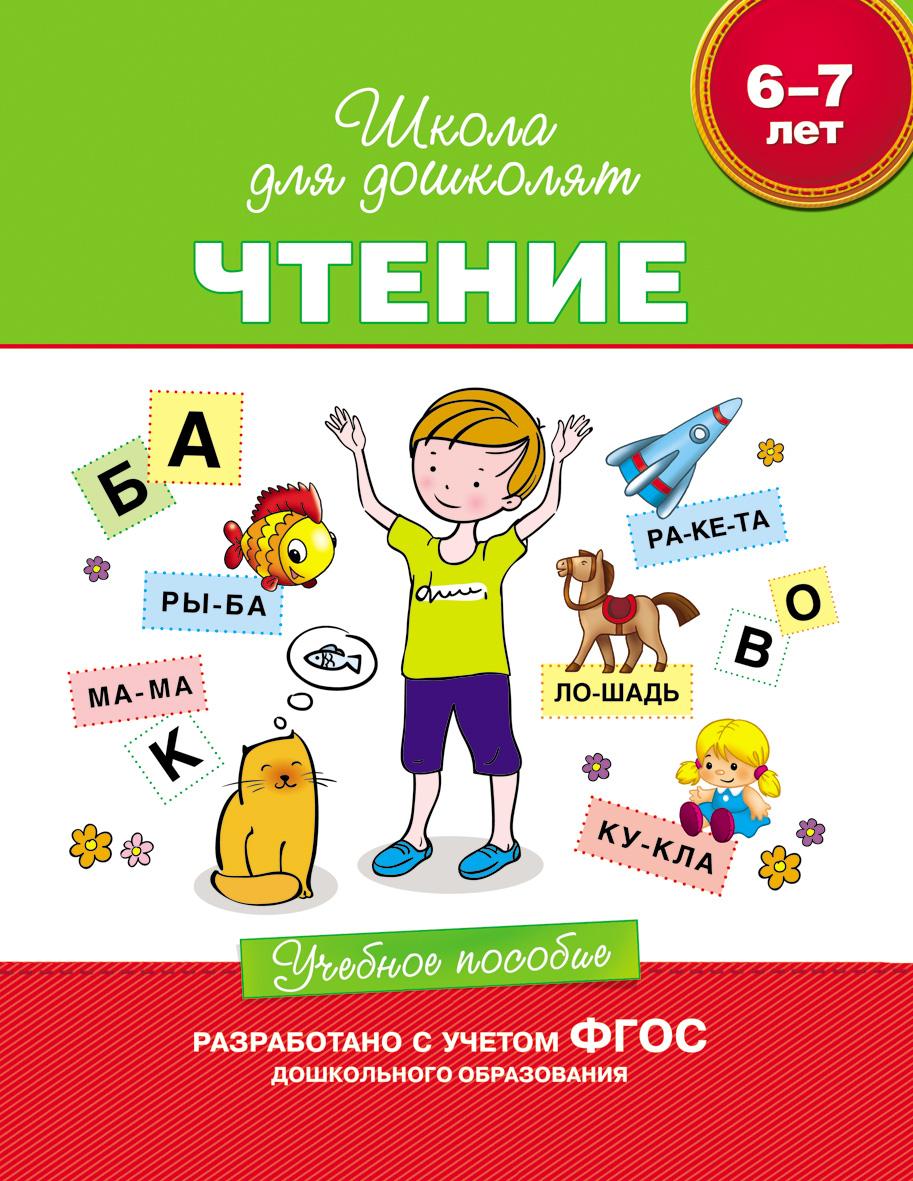Купить Учебное пособие «Чтение для детей 6-7 лет»., Росмэн
