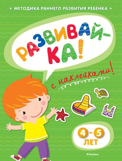 Книга с наклейками Земцова О.Н. «Развивай-ка» для детей от 4 до 5 летОбучающие книги и задания<br>Книга с наклейками Земцова О.Н. «Развивай-ка» для детей от 4 до 5 лет<br>