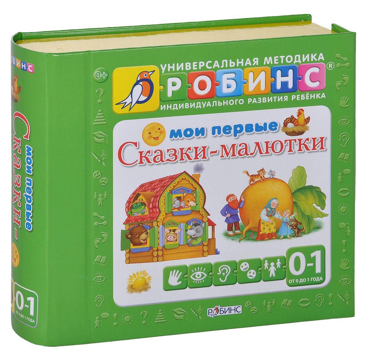 РОБИНС Книга «Мои первые сказки-малютки» New