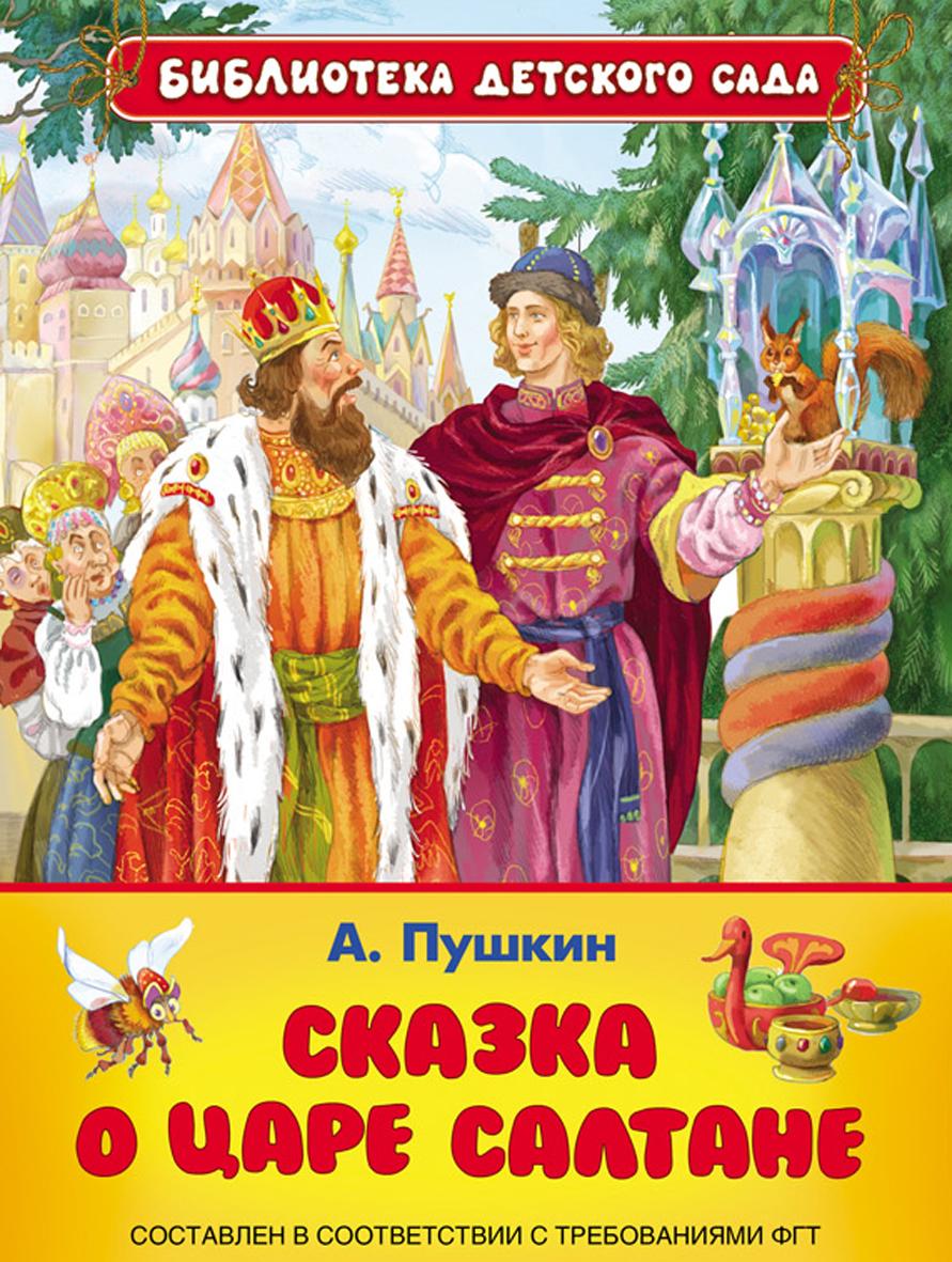 Книга Пушкин А. «Сказка о царе Салтане»Бибилиотека детского сада<br><br>