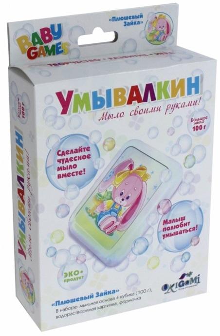 Набор для мыловарения Baby Games Умывалкин - Плюшевый зайкаПодарки на Новый год<br>Набор для мыловарения Baby Games Умывалкин - Плюшевый зайка<br>