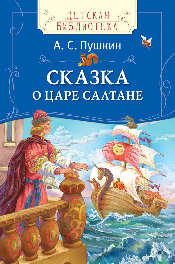 Купить Книга - Пушкин А. С. - Сказка о царе Султане, Росмэн