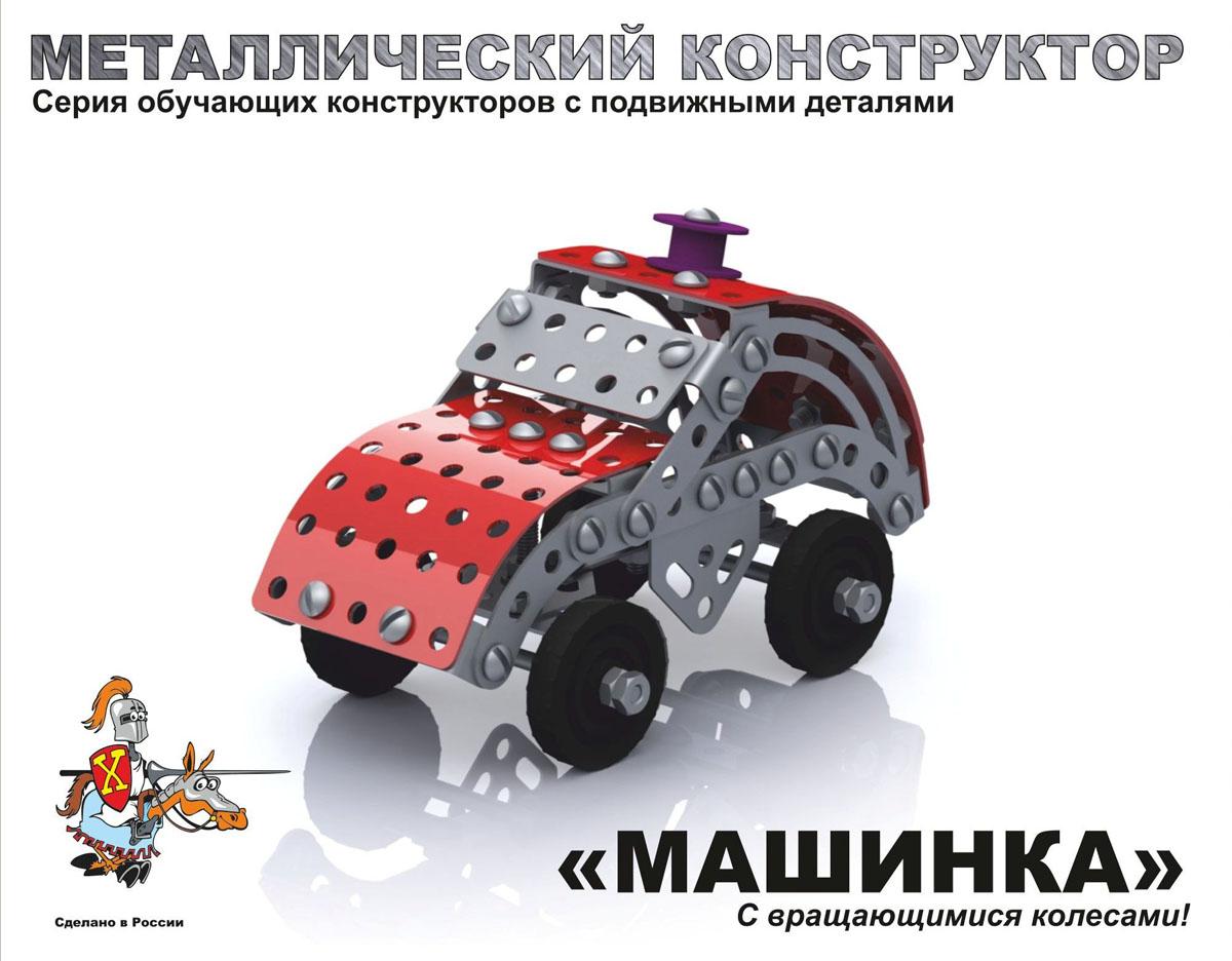 Детский металлический конструктор «Машина»Металлические конструкторы<br>Детский металлический конструктор «Машина»<br>