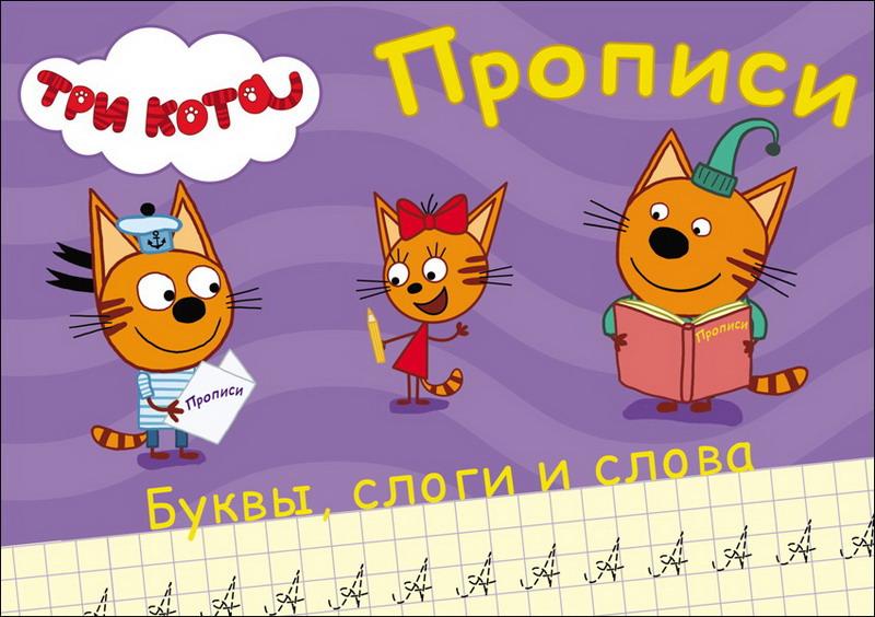 Прописи Три кота - Пишем буквы, слоги, слова Проф Пресс