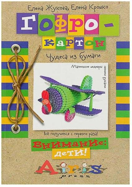 Книга – Гофрокартон. Чудеса из бумагиКниги для детского творчества<br>Книга – Гофрокартон. Чудеса из бумаги<br>