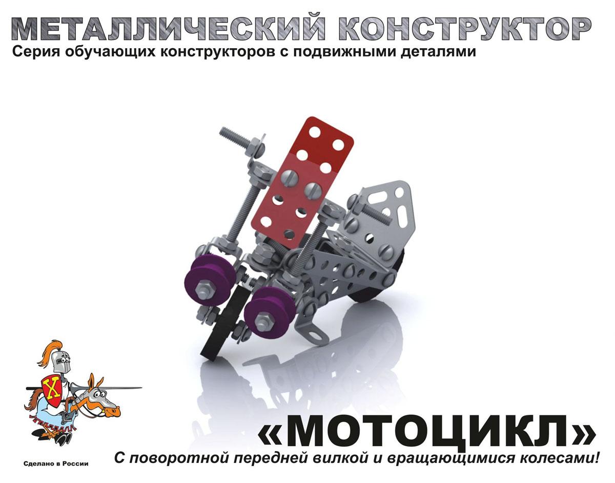 Детский металлический конструктор «Мотоцикл»Металлические конструкторы<br>Детский металлический конструктор «Мотоцикл»<br>