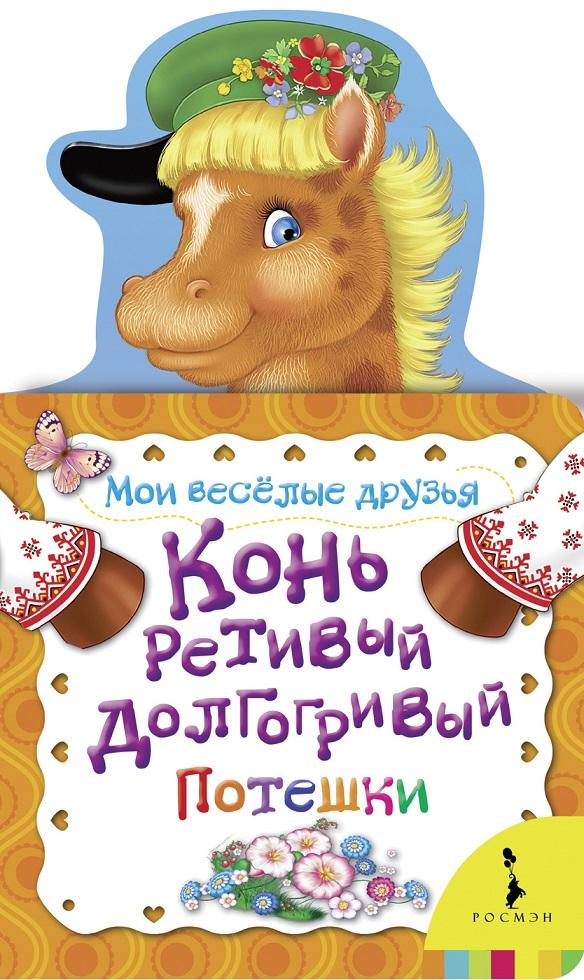 Купить Книга из серии Мои веселые друзья - Конь ретивый, долгогривый, Росмэн