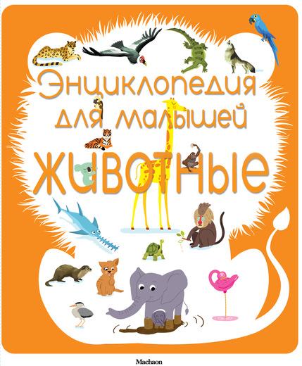 Купить Энциклопедия для малышей «Животные», Махаон
