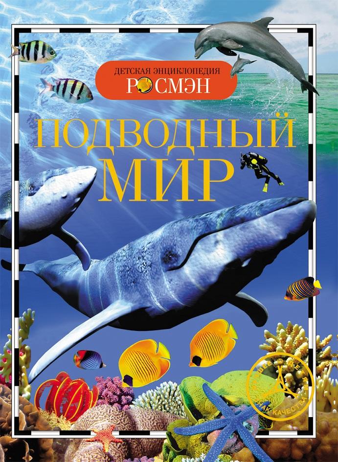 Энциклопедия – Подводный мир Росмэн