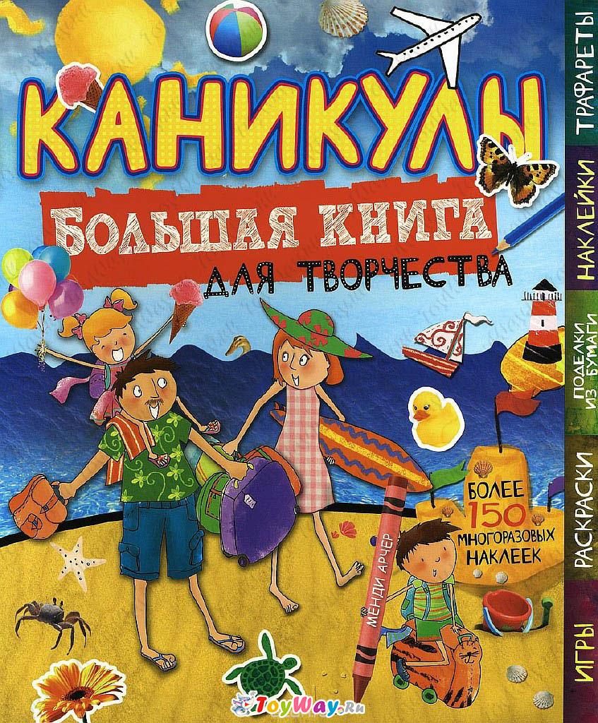 Большая книга для творчества – Каникулы, с наклейкамиРазвивающие наклейки<br>Большая книга для творчества – Каникулы, с наклейками<br>