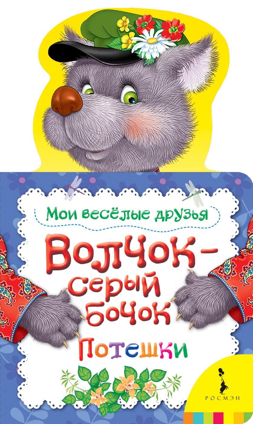 Книга из серии Мои веселые друзья – Волчок - серый бочокКнижки-малышки<br>Книга из серии Мои веселые друзья – Волчок - серый бочок<br>