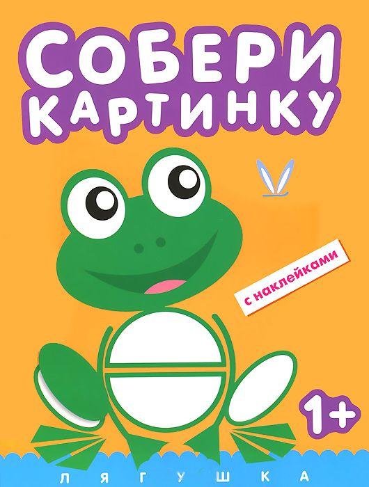 Книга из серии Собери картинку – ЛягушкаРазвивающие наклейки<br>Книга из серии Собери картинку – Лягушка<br>