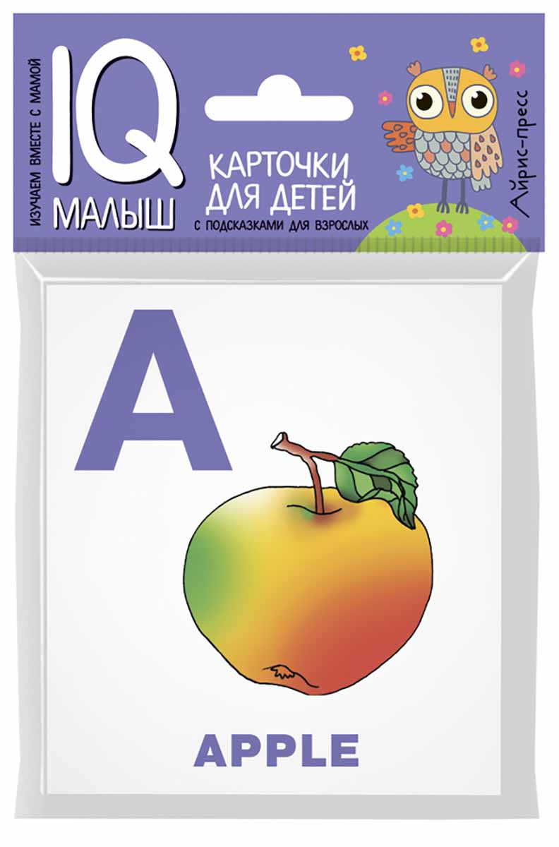 Набор карточек для детей – Умный малыш. English. Алфавит, часть 1Развивающие пособия и умные карточки<br>Набор карточек для детей – Умный малыш. English. Алфавит, часть 1<br>