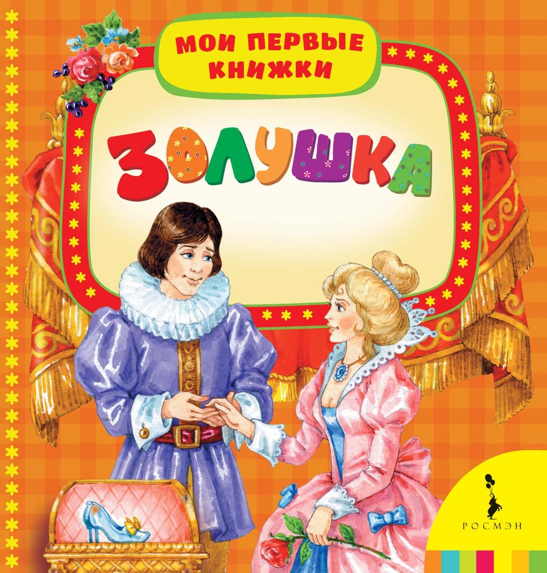 Книга ЗолушкаСерия Самое первое чтение (1-3 лет)<br>Книга Золушка<br>