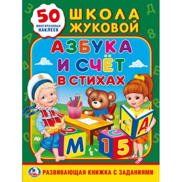 Обучающая книжка с наклейками – Школа Жуковой. Азбука и счет в стихах, Умка  - купить со скидкой