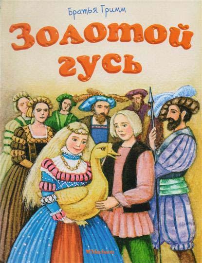 Книга из серии Почитай мне сказку - Золотой гусь