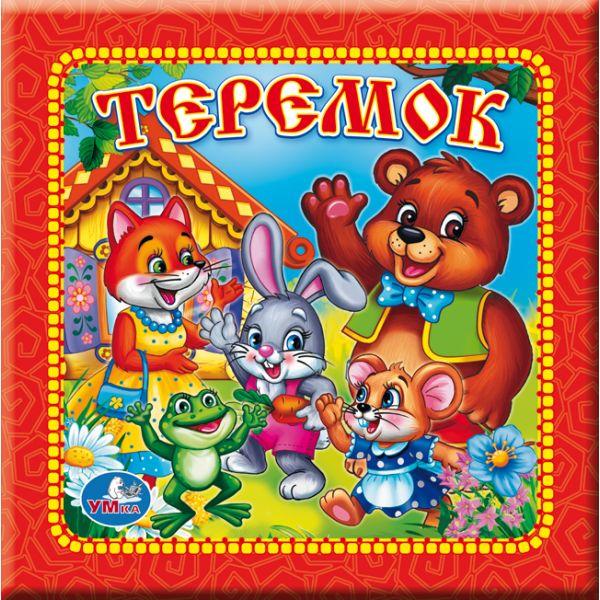 Книга в пухлой обложке «Теремок» от Toyway