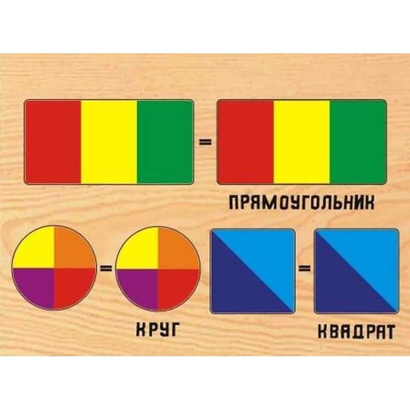 Рамка-пазл - Геометрическое лото - ДробиРамки и паззлы<br>Рамка-пазл - Геометрическое лото - Дроби<br>