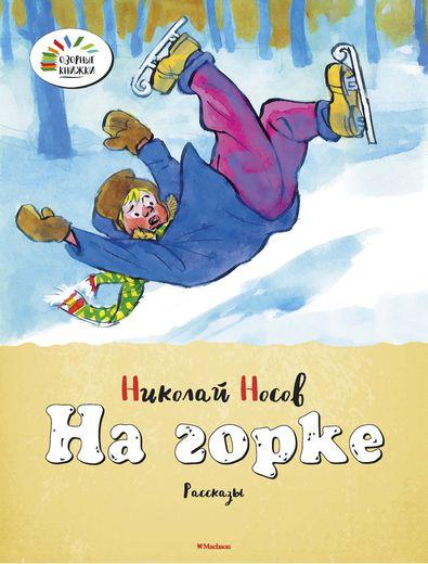 Рассказы Н. Носова «На горке» из серии «Озорные Книжки»Внеклассное чтение 6+<br>Рассказы Н. Носова «На горке» из серии «Озорные Книжки»<br>