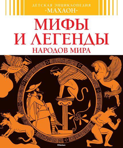 Махаон Детская энциклопедия «Мифы и легенды народов мира»