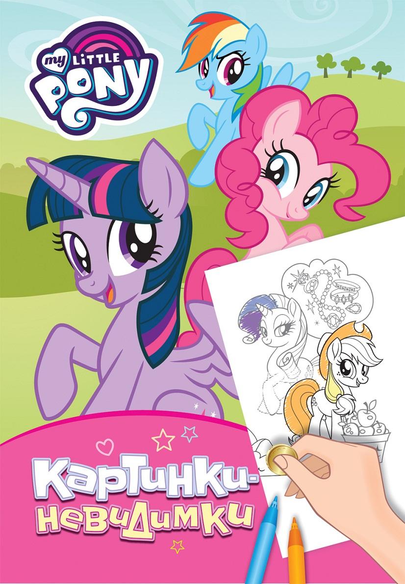 Книга - Мой маленький пони. Картинки-невидимки, розоваяРаскрась сам<br>Книга - Мой маленький пони. Картинки-невидимки, розовая<br>