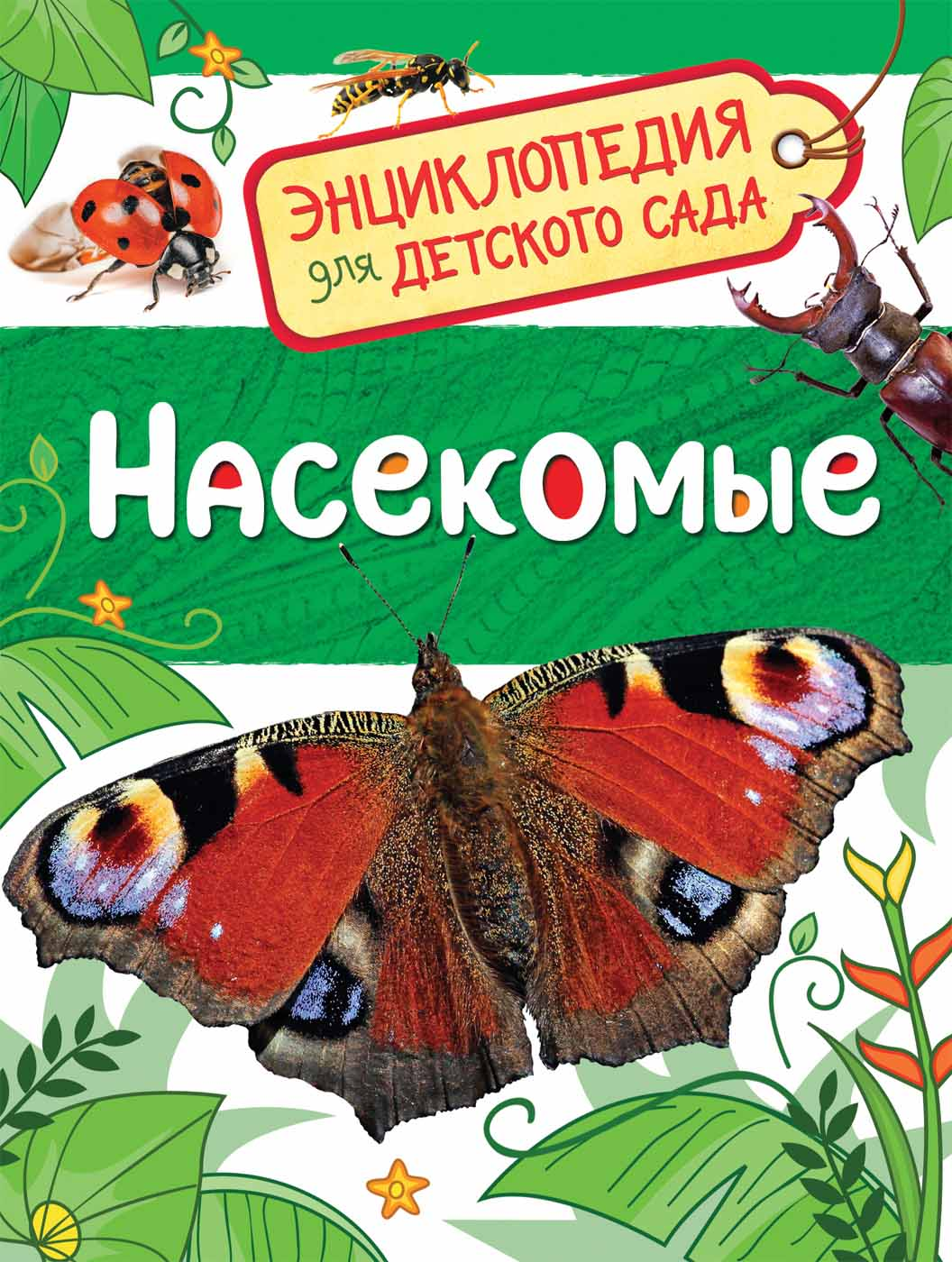 Купить Энциклопедия для детского сада - Насекомые, Росмэн