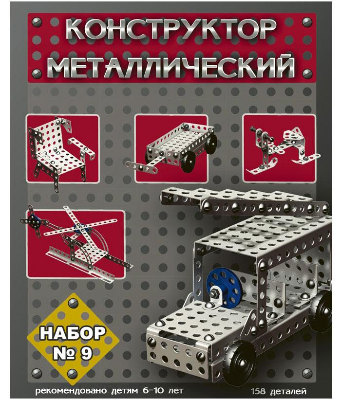 Металлический конструктор – 9Металлические конструкторы<br>Металлический конструктор – 9<br>