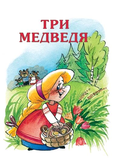 Книга «Три медведя» из серии Почитай мне сказкуБибилиотека детского сада<br>Книга «Три медведя» из серии Почитай мне сказку<br>