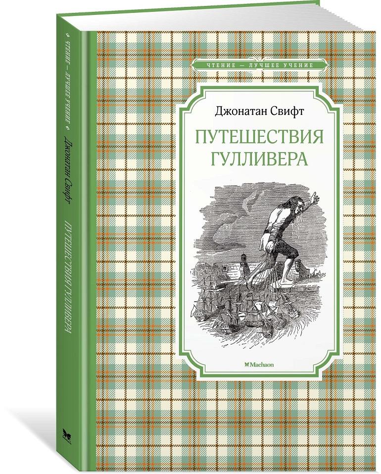 Книга Свифт Дж. - Путешествия Гулливера, новая обложкаКлассная классика<br>Книга Свифт Дж. - Путешествия Гулливера, новая обложка<br>