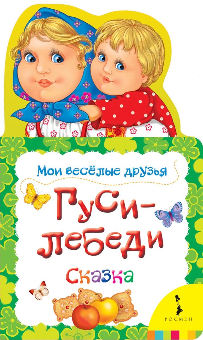 Купить Книга из серии Мои веселые друзья - Гуси-лебеди, Росмэн