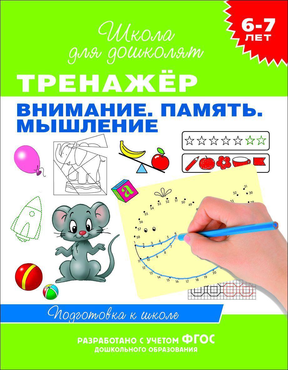 Купить Учебное пособие «Тренажер. Внимание. Память. Мышление. 6-7 лет», Росмэн