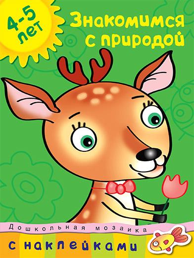 Книга с наклейками Земцова О.Н. - Знакомимся с природой - из серии Дошкольная мозаика для детей от 4 до 5