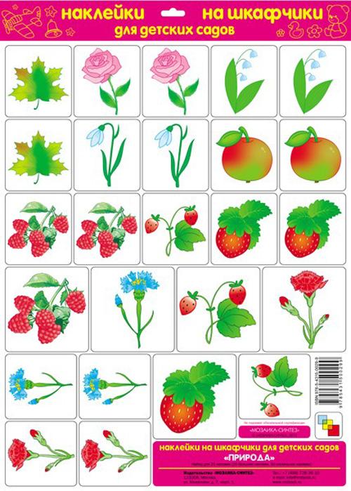 Наклейки на шкафчики для детского сада – ПриродаНаклейки<br>Наклейки на шкафчики для детского сада – Природа<br>