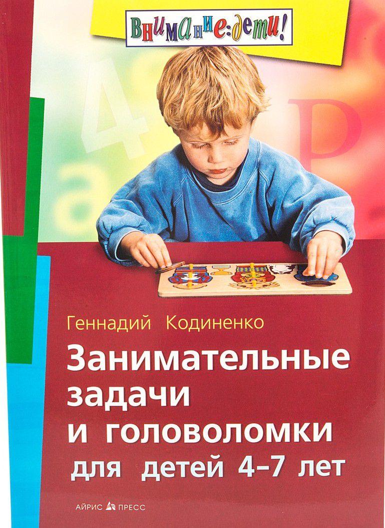 Книга Кодиненко Г.Ф. - Занимательные задачи и головоломки для детей 4-7 лет
