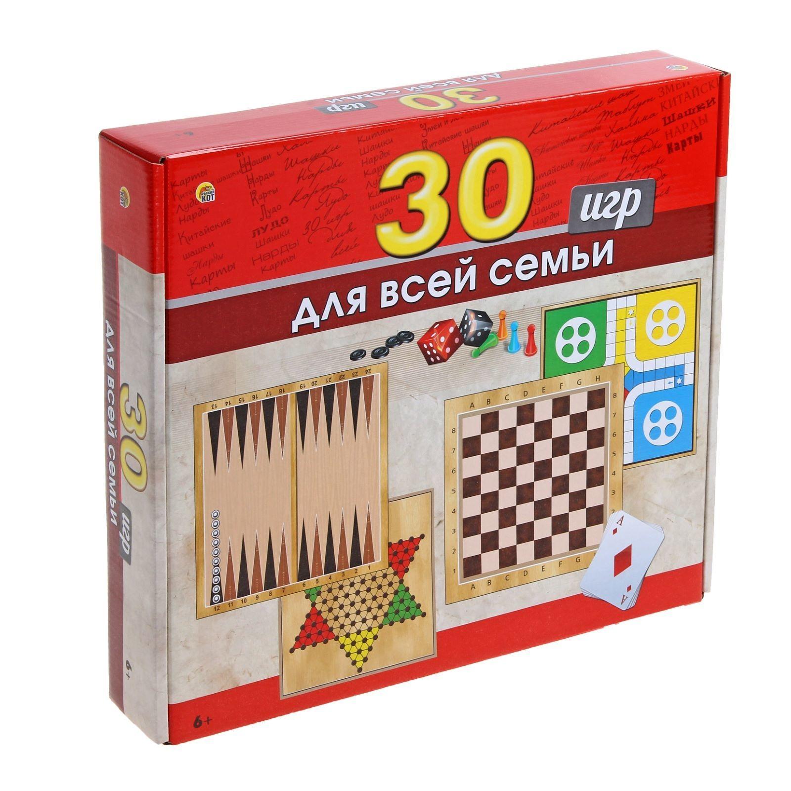 Купить Настольная игра 30 игр в 1 - Игры для всей семьи, Рыжий Кот