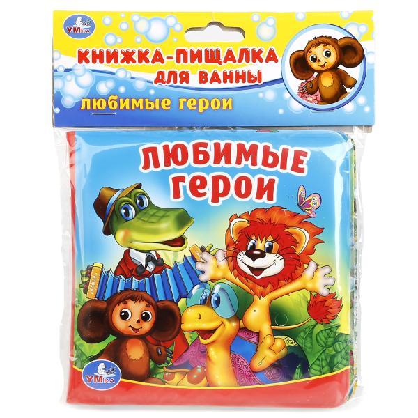 Купить Книга-пищалка для ванны - Любимые герои, Умка