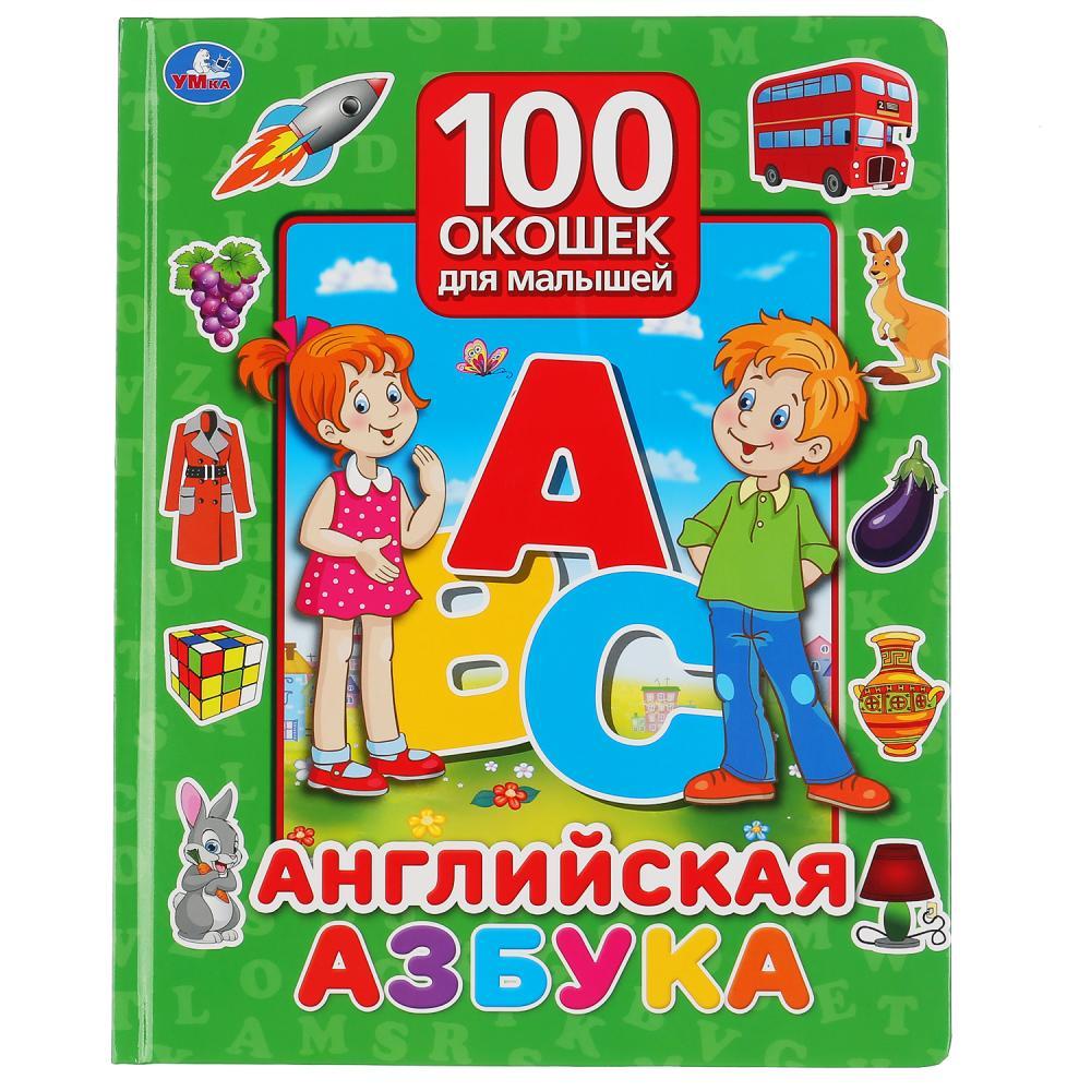 Купить Книга серии 100 окошек для малышей - Английская азбука, Умка