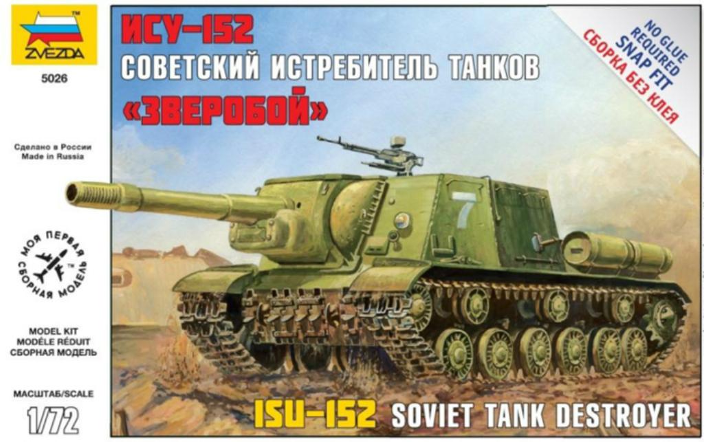 Модель сборная. Советская САУ ИСУ-152Модели танков для склеивания<br>Модель сборная. Советская САУ ИСУ-152<br>