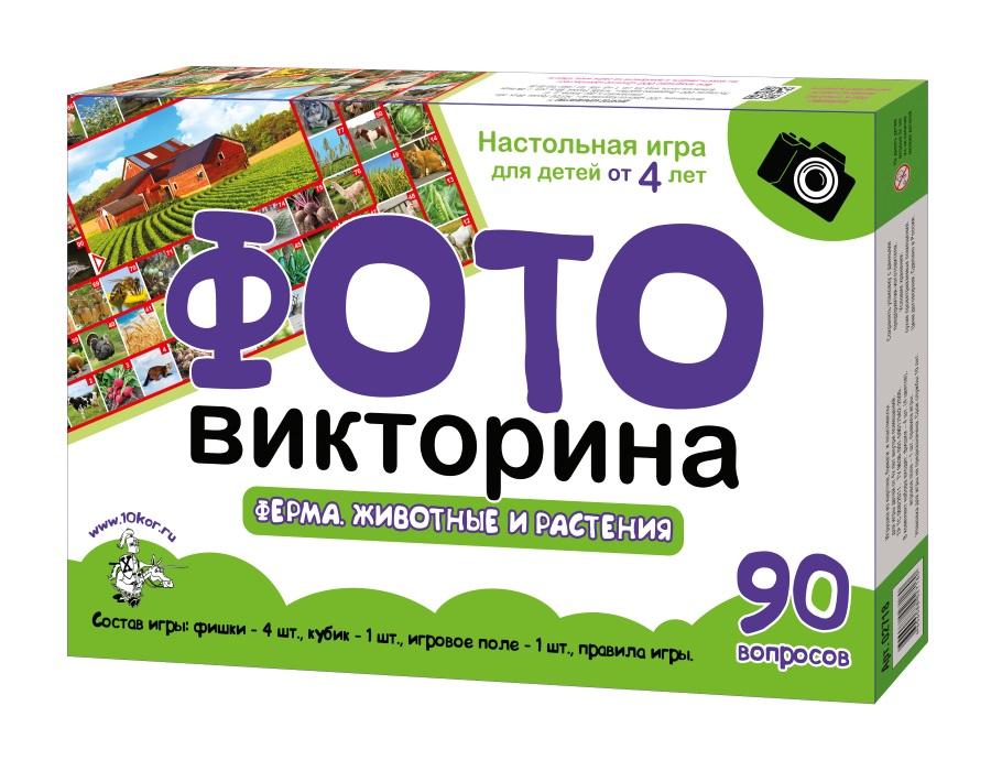Купить Игра настольная-ходилка Фотовикторина - Ферма. Животные и растения, Десятое королевство