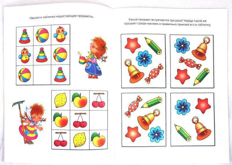 Картинки на мышление детские