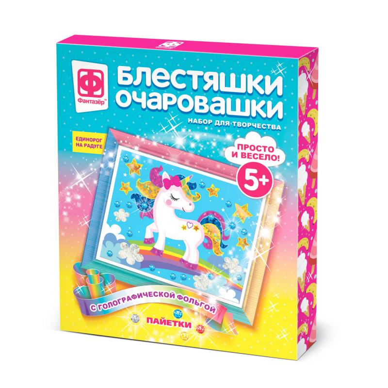 Набор для творчества - Блестяшки очаровашки - Единорог на радуге по цене 166