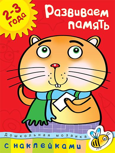 Купить Книга с наклейками Земцова О.Н. - Развиваем память - из серии Дошкольная мозаика для детей от 2 до 3 лет, Махаон