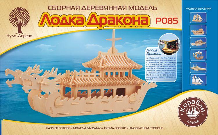 Модель деревянная сборная - Лодка Дракона, 8 пластинМодели кораблей для склеивания<br>Модель деревянная сборная - Лодка Дракона, 8 пластин<br>