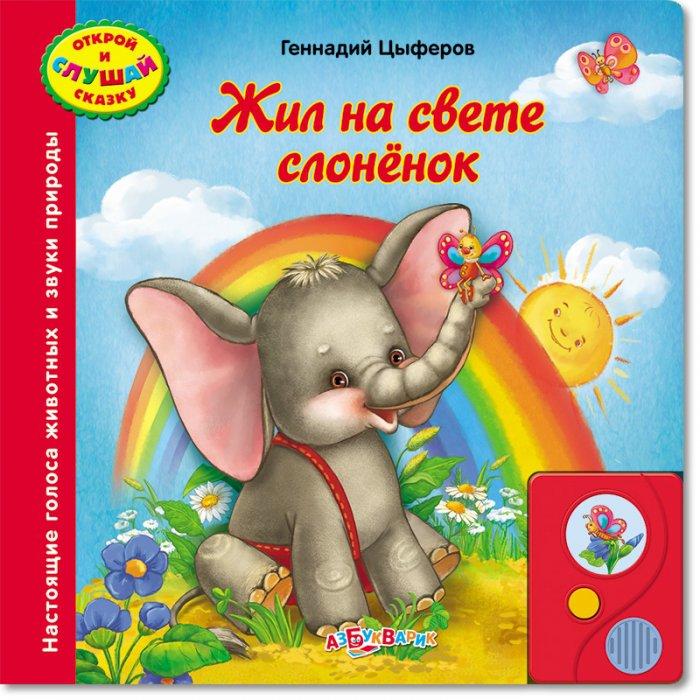 Азбукварик Книга Г. Циферов - Открой и слушай сказку - Жил на свете слоненок